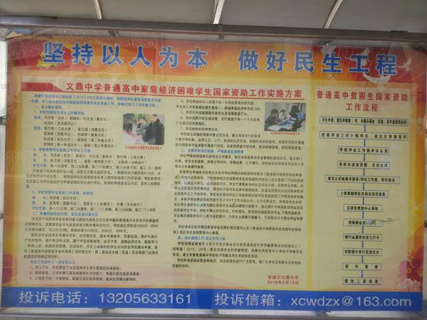 """文鼎中学开展""""学生资助政策宣传月""""活动"""